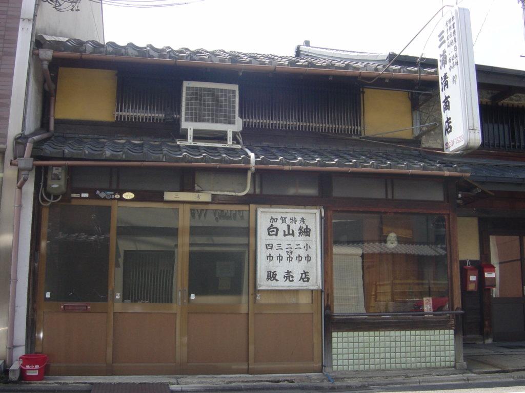 白生地屋 三浦商店