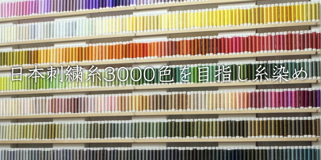 日本刺繍糸 仕入れ